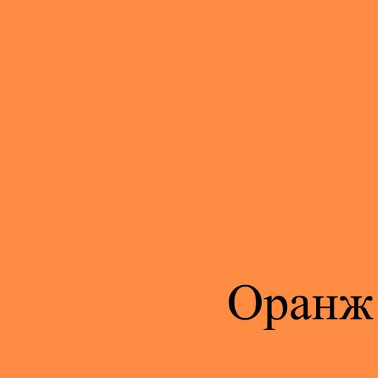 ОРАНЖ.jpg