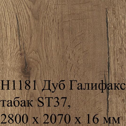 H1181 Дуб Галифакс табак ST37, 2800 х 20