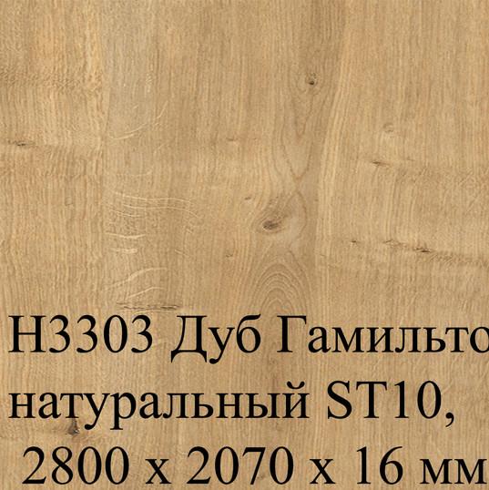 H3303 Дуб Гамильтон натуральный ST10, 28