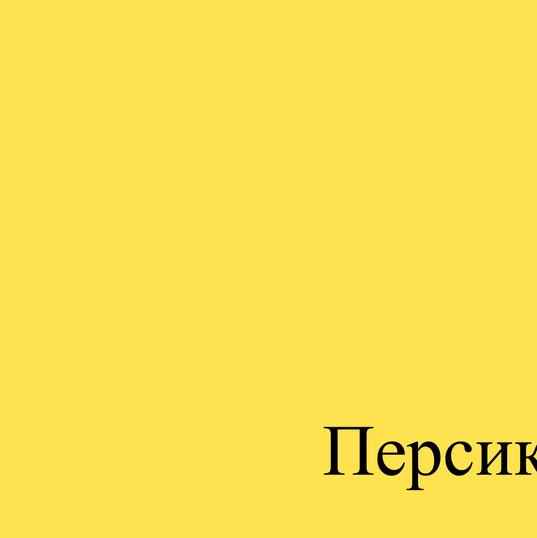 ПЕРСИК.jpg