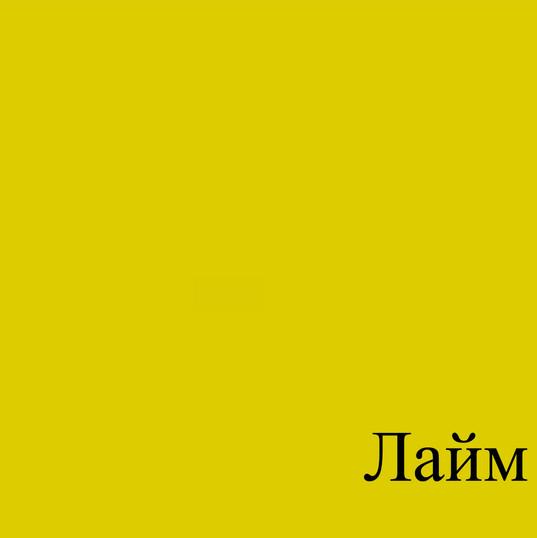 ЛАЙМ.jpg