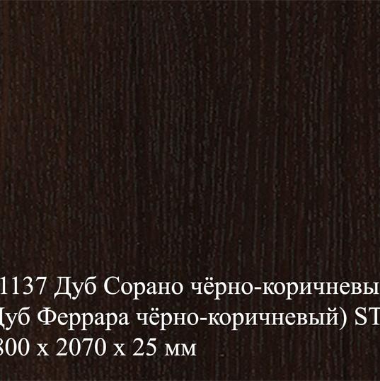 H1137 Дуб Сорано чёрно-коричневый (Дуб Ф