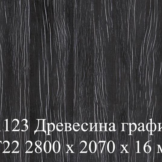 H1123 Древесина графит ST22 2800 х 2070
