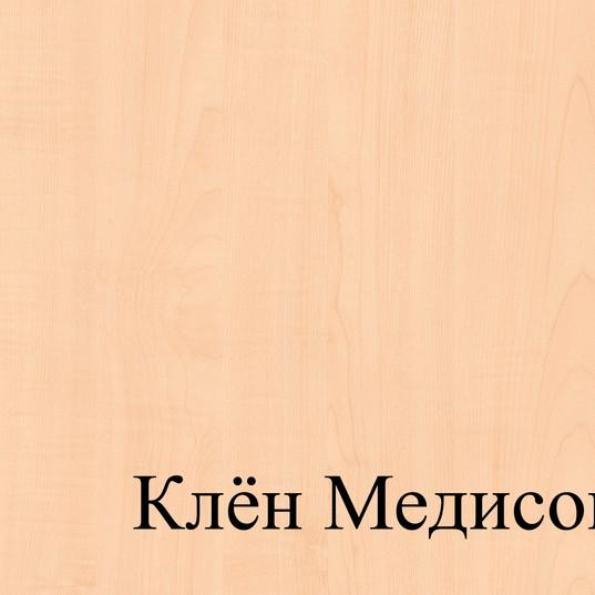 КЛЁН МЕДИСОН.jpg