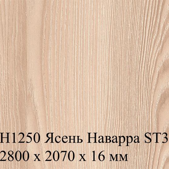 H1250 Ясень Наварра ST36, 2800 х 2070 х