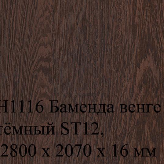 H1116 Баменда венге тёмный ST12, 2800 х