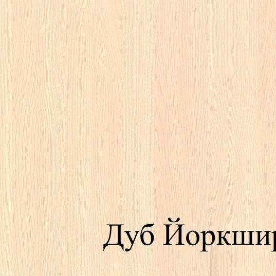 ДУБ ЙОРКШИР.jpg