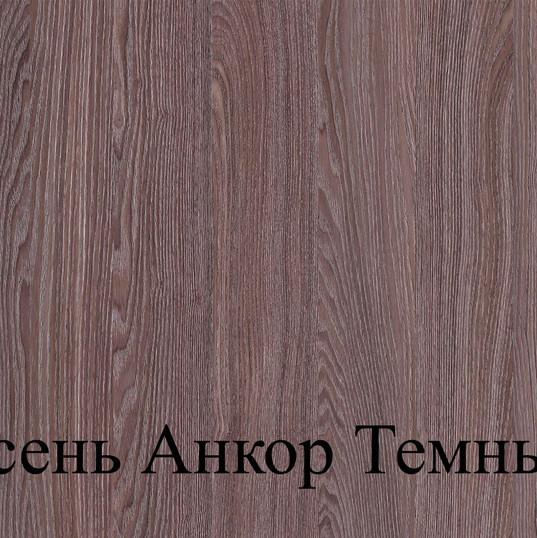 ЯСЕНЬ АНКОР ТЁМНЫЙ.jpg