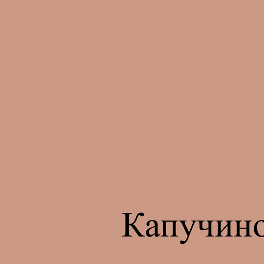 КАПУЧИНО.jpg