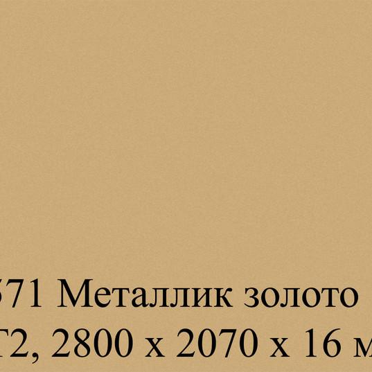 F571 Металлик золото ST2, 2800 х 2070 х