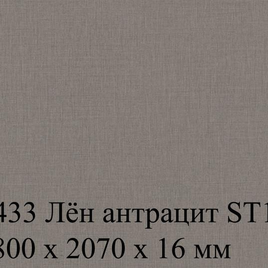 F433 Лён антрацит ST10 2800 х 2070 х 16