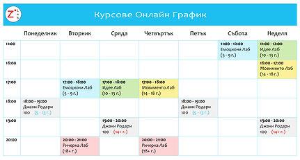 Календар Курсове Онлайн