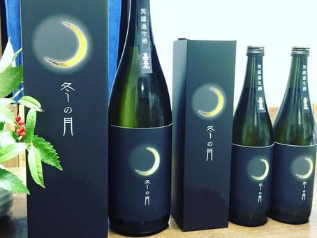 日本酒「冬の月」
