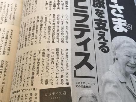 美智子さまの美容と健康を支える「ピラティス」
