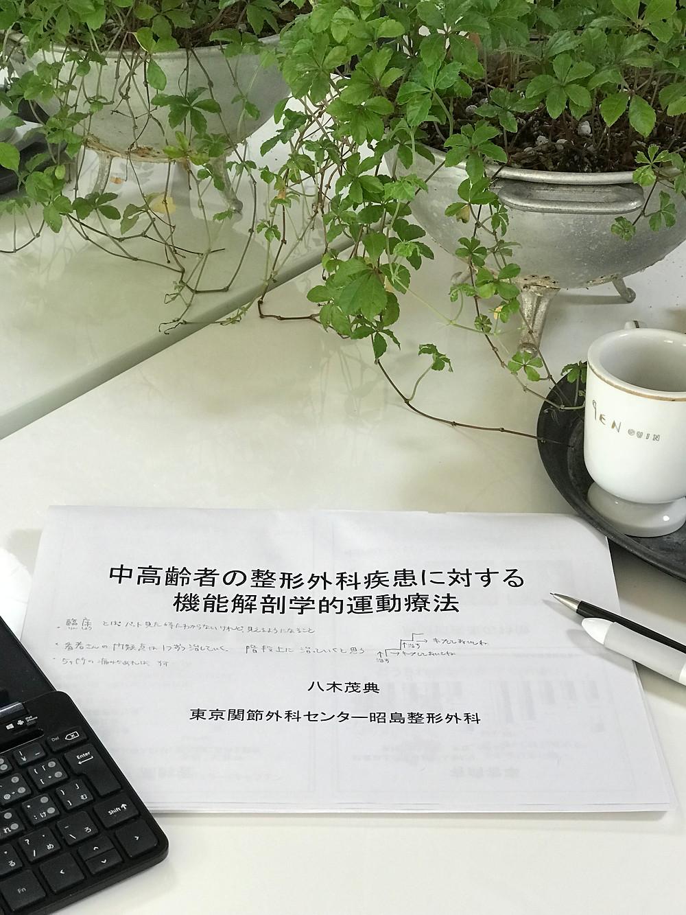 東京関節外科センター昭島整形外科の八木茂典先生セミナー