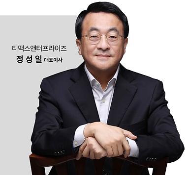 사장님-이미지앤터프라이즈_정성일-사장님.png
