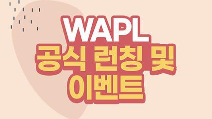 wapl-공식런칭-글.jpg