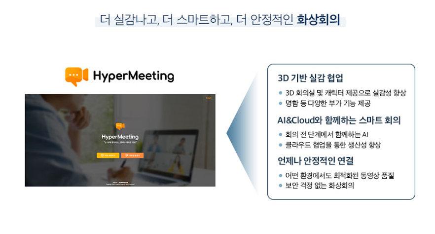 hypermeeting 참고이미지Artboard 3.jpg