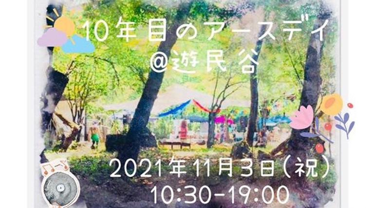 10年目のアースデイ The 10th anniversary of Earth Day@遊民谷(群馬県)