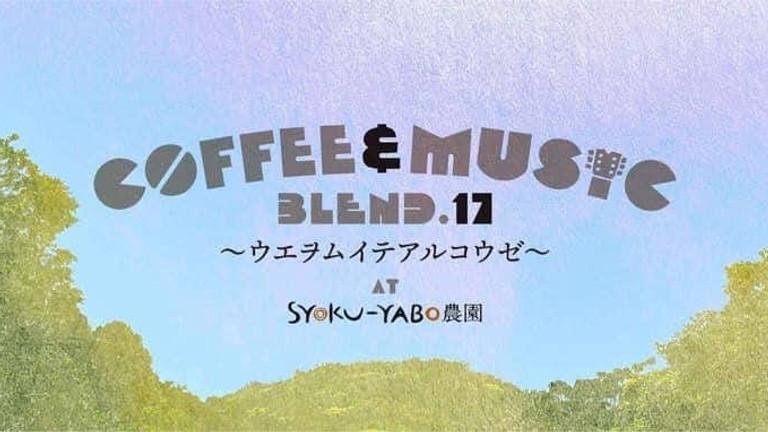 『COFFEE&MUSIC Blend.17  〜ウエヲムイテアルコウゼ〜』