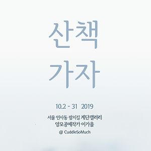 이가을 작가 - 10월 계단갤러리 포스터_edited.jpg