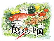 食彩の王国_タイトルロゴ