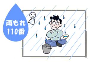 雨もれ110番_アイコン