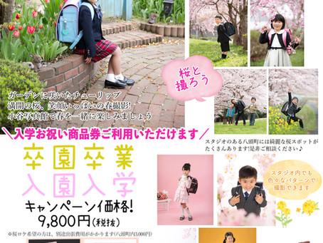 「入学写真キャンペーン始まります!」