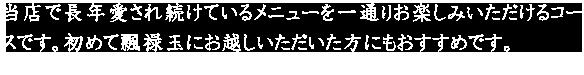 PageCourse_Hyorokudama02.png