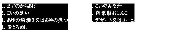 PageCourse_Hyorokudama04.png