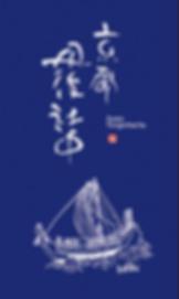 logo_京都丹後社中_s.png