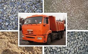 Доставка песка, щебня, вывоз мусора, уборка снега, в г. Люберцы, Жуковский, Раменское