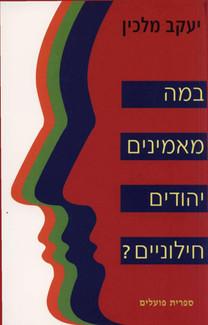 במה מאמינים יהודים חילוניים
