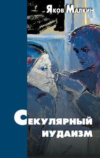 Secular Judaism (Russian)