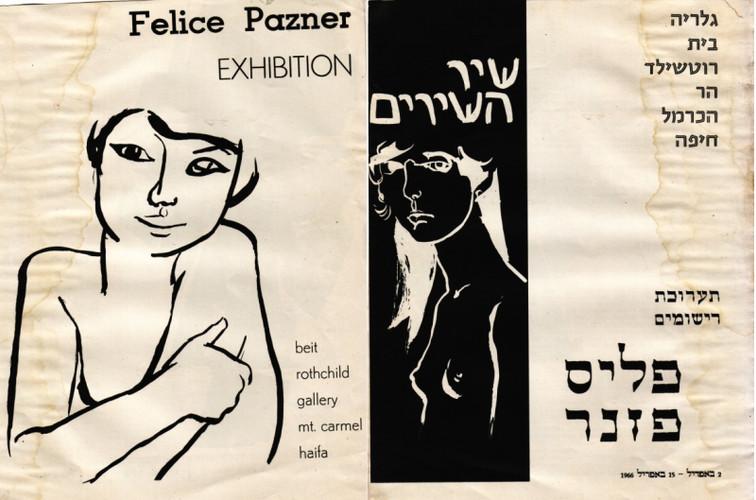 ex_haifa_1966.jpg