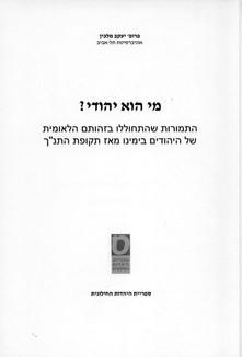 מי הוא יהודי