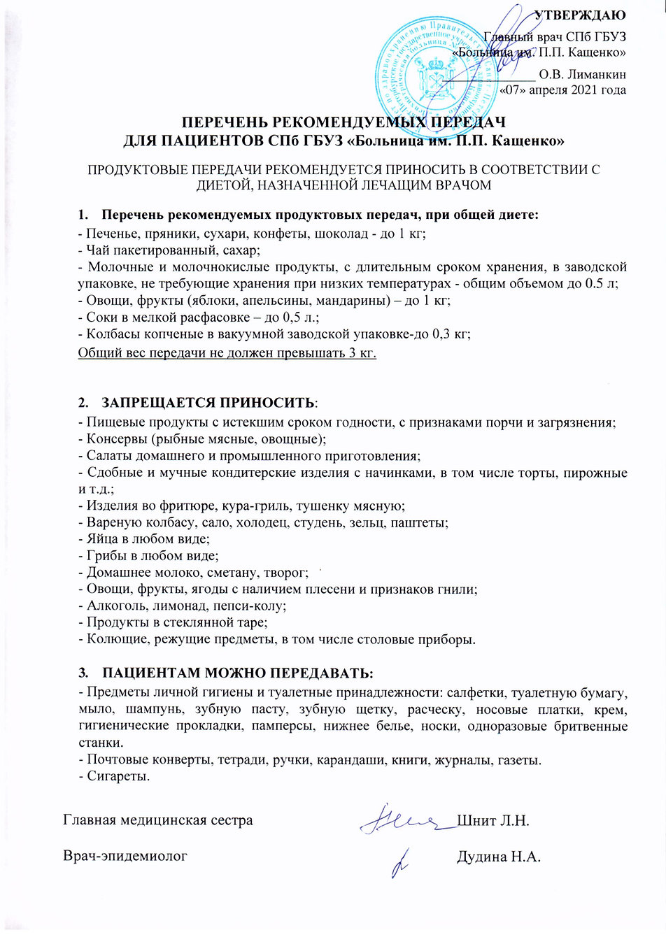 Перечень продуктовых передач к Распоряжению № 3.jpg