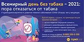 Баннер Пора отказаться от табака..jpg