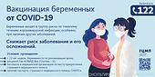 Баннер  Беременные и ковид.png