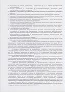 Протокол 002.jpg