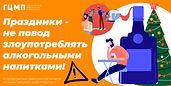 stop-drink_web1.jpg