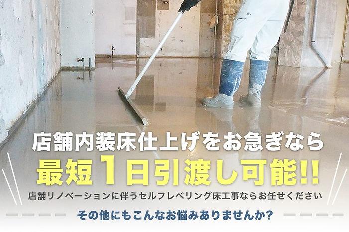 店舗内装工事をお急ぎなら。最短1日引き渡し可能。店舗リノベーションに伴う解体からセルフレベリング床工事までお任せください