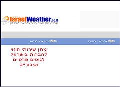 מזג אויר ישאל