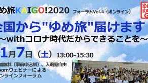 11/7ゆめ旅オンラインフォーラム開催