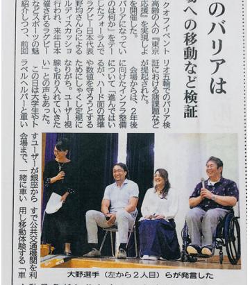 福祉新聞に9/16イベントの記事が掲載されました!