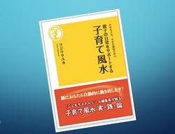 著書『親子の日常をサポートする子育て風水』