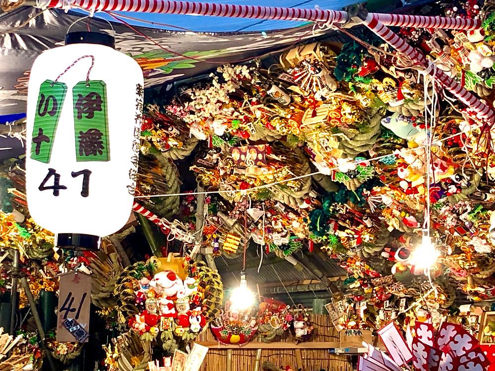 花園神社 酉の市 風水コンサルタントフジワラユカ