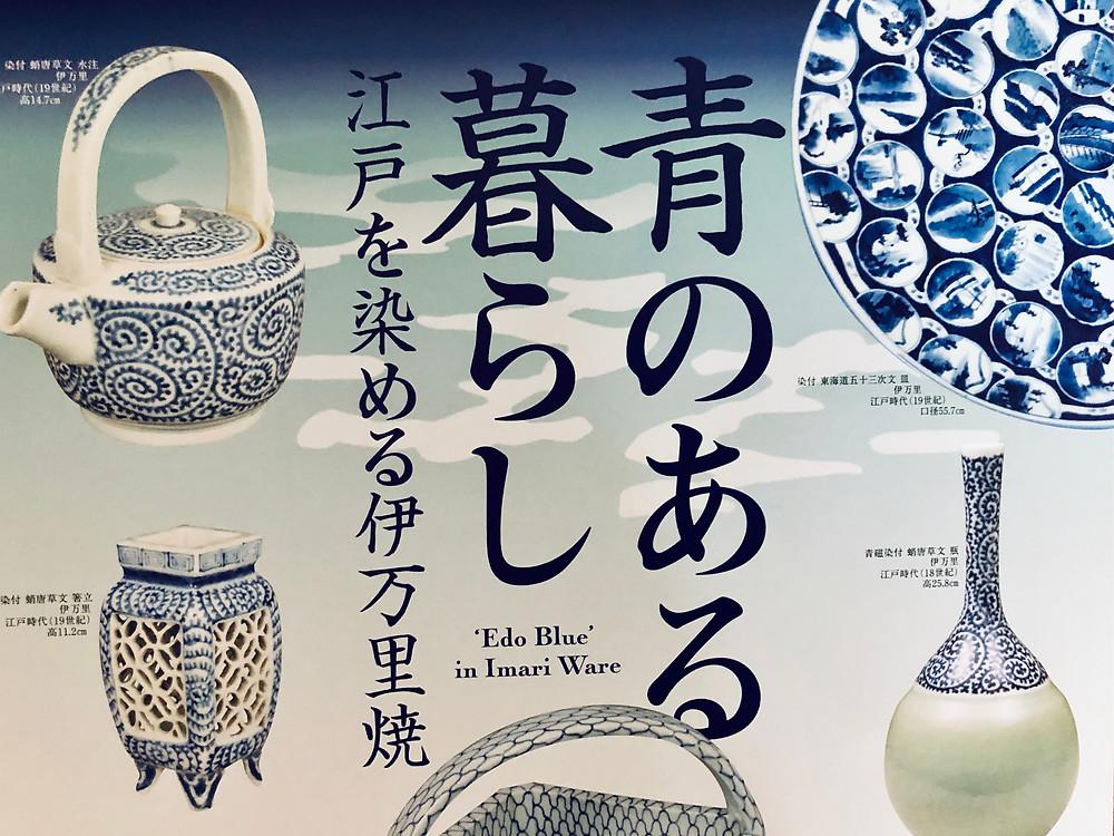 青のある暮らし戸栗美術館風水コンサルタントフジワラユカ