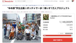 ☆ボッチャで一歩!車いす1万人プロジェクト☆学生委員によるクラウドファンディング開始4/15