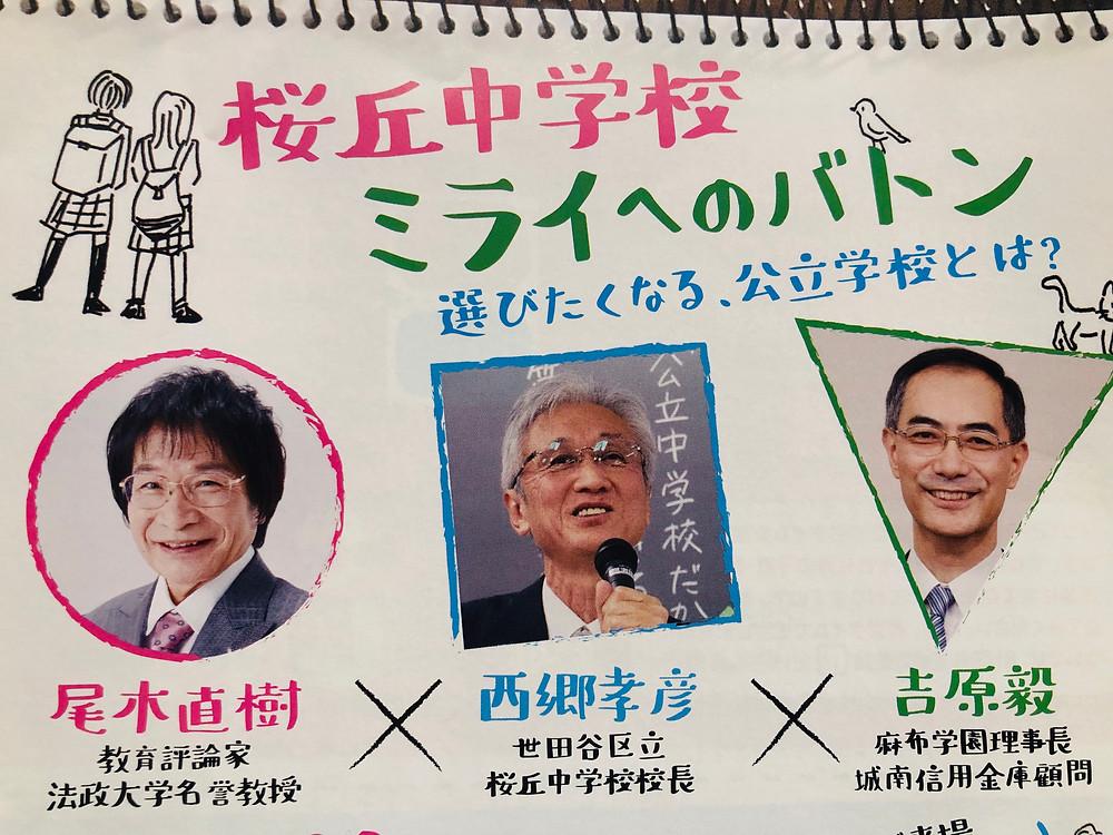 桜丘中学校ミライへのバトン 遊びたくなる公立学校とは 尾木ママ西郷校長保阪区長